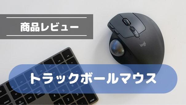 【商品レビュー】トラックボールマウス