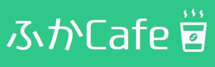 ふかカフェ