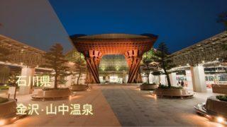 山中温泉|金沢