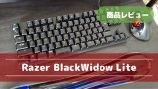Razer BlackWidow Liteレビュー
