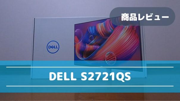 【レビュー】DELL 4Kモニタ