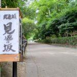 丸亀城の見返坂