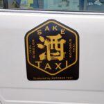 琴平温泉街の酒タクシー